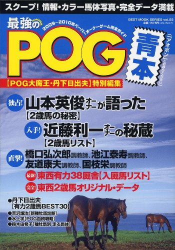 2009~2010年 最強のPOG青本 (BEST MOOK SERIES 55)