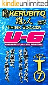 KERUBITO 蹴る人 読むサッカーマガジン 7巻 表紙画像