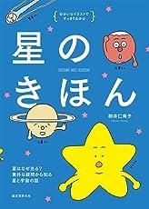 星のきほん: 星はなぜ光る? 素朴なギモンから知る星と宇宙の話 (ゆかいなイラストですっきりわかる)