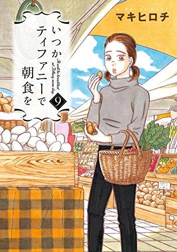 いつかティファニーで朝食を 9巻 (バンチコミックス)の詳細を見る