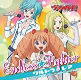 ENDLESS☆FIGHTER