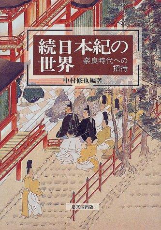 続日本紀の世界―奈良時代への招待