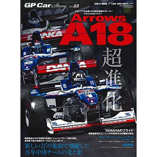 GP CAR STORY Vol.23 Arrows A18 (サンエイムック)