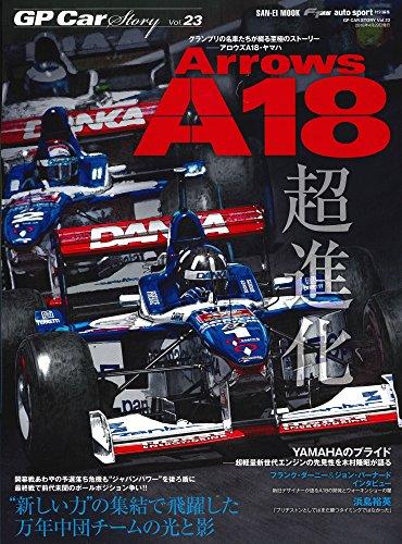 GP CAR STORY Vol.23 Arrows A18 (サンエイムック)