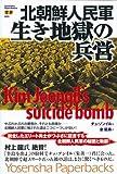 北朝鮮人民軍・生き地獄の兵営 (Yosensha Paperbacks)