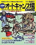 首都圏から行くオートキャンプ場ガイド2019 (ブルーガイド情報版)