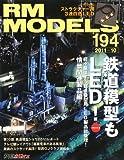 RM MODELS (アールエムモデルス) 2011年 10月号 Vol.194