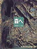 森へ (たくさんのふしぎ傑作集) 画像