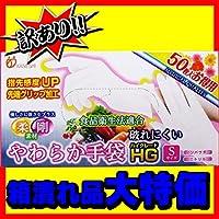 【訳アリ】 やわらか手袋HG(ハイグレード) 二トリル手袋 パウダーフリー Sサイズ50枚入