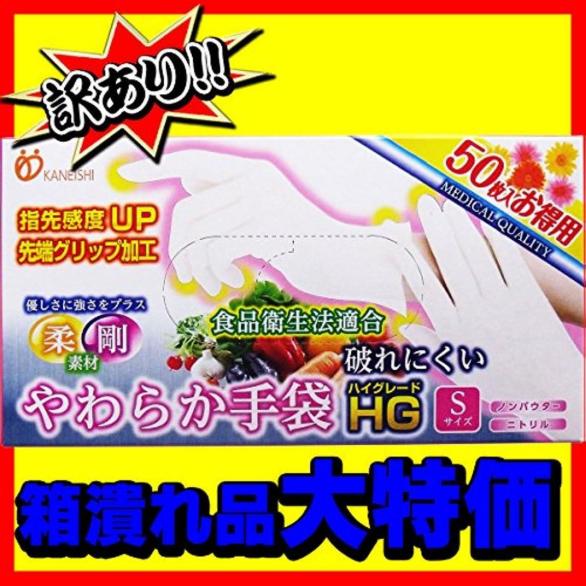【訳あり】 やわらか手袋HG(ハイグレード) 二トリル手袋 パウダーフリー Sサイズ50枚入×10個セット