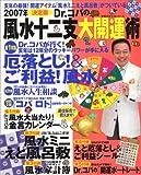 Dr.コパの風水十二支大開運術 2007年―決定版 (主婦の友生活シリーズ)