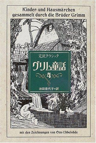 完訳クラシック グリム童話〈4〉の詳細を見る