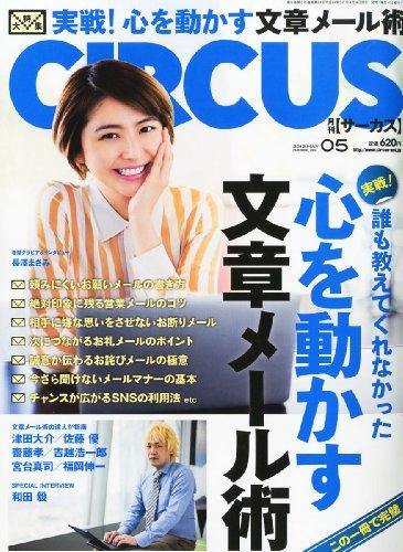 CIRCUS (サーカス) 2012年 05月号 [雑誌]の詳細を見る