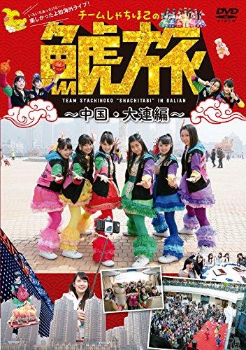 チームしゃちほこの『鯱旅~中国・大連編~』 [DVD]