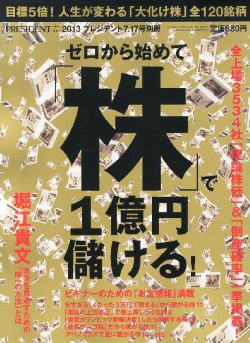 プレジデント別冊 株で一億円 2013年 7/17号 [雑誌]