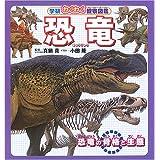 恐竜―恐竜の骨格と生態 (学研わくわく観察図鑑)