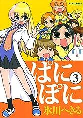 ぱにぽに 3巻 (デジタル版Gファンタジーコミックス)