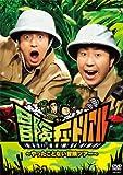冒険チュートリアル ~やったことない冒険ツアー~ [DVD]