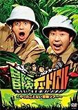 冒険チュートリアル ~やったことない冒険ツアー~ [DVD]の画像