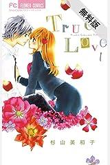 True Love(1)【期間限定 無料お試し版】 (フラワーコミックス) Kindle版