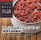明治屋 おいしい缶詰 プレミアムほぐしコンビーフ(粗挽き胡椒味) 90g×2個