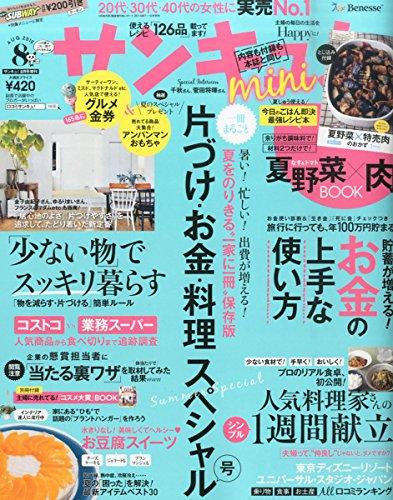 サンキュ!ミニ 2015年 08 月号 [雑誌] (サンキュ! 増刊)の詳細を見る