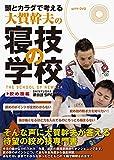頭とカラダで考える・大賀幹夫の寝技の学校・絞め技編 (晋遊舎ムック)