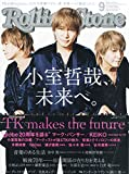 ローリングストーン日本版 2015年 09 月号 [雑誌] 画像