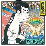 【Amazon.co.jp限定】メジャーデビューというボケ(初回限定盤)(CD+DVD)(ジャケットイラストステッカー付)