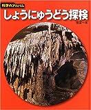 しょうにゅうどう探検 (科学のアルバム)