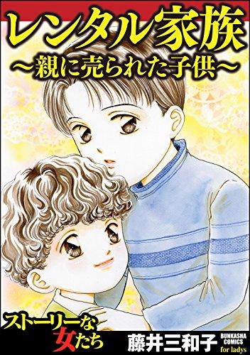 レンタル家族~親に売られた子供~ (ストーリーな女たち)