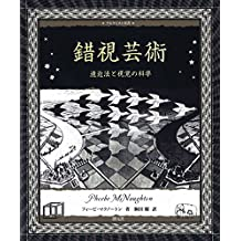 錯視芸術:遠近法と視覚の科学 アルケミスト双書