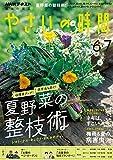 NHK 趣味の園芸 やさいの時間 2018年 6月・7月号 [雑誌] (NHKテキスト)
