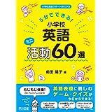 5分でできる!  小学校英語 ミニ活動60選 (小学校英語サポートBOOKS)