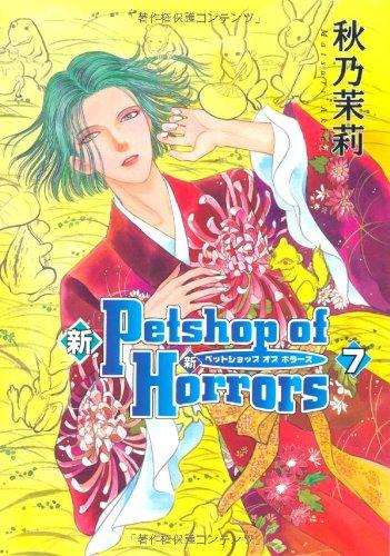 新Petshop of Horrors 7 (眠れぬ夜の奇妙な話コミックス)の詳細を見る
