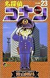 名探偵コナン (Volume23) (少年サンデーコミックス)