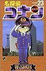 名探偵コナン 第23巻
