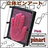 立体ピンアート ピンク