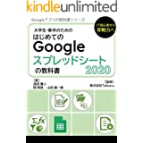 はじめてのGoogle スプレッドシートの教科書2020 Google アプリの教科書シリーズ2020年版