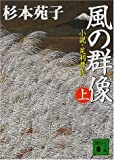 風の群像―小説・足利尊氏〈上〉 (講談社文庫)