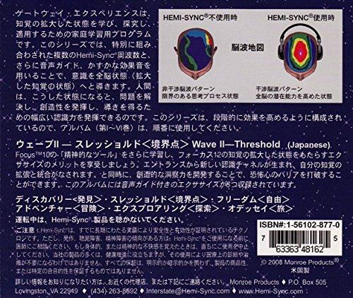 ゲートウェイエクスペリエンス第2巻 境界点 日本語版 [ヘミシンク]  (The Gateway Experience Wave2)3CDs