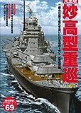 妙高型重巡―二度の改装で進化を遂げた日本初の1万トン型巡洋艦 (歴史群像 太平洋戦史シリーズ Vol. 69)