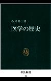 医学の歴史 (中公新書)