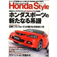 Honda Style (ホンダ スタイル) 2006年 06月号 [雑誌]