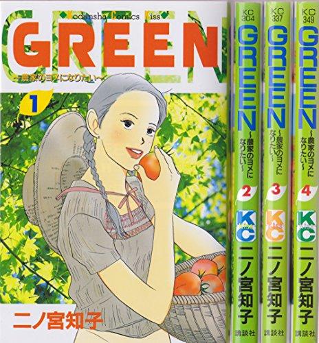 GREEN 農家のヨメになりたい コミック 1-4巻セット (GREEN<完>)の詳細を見る