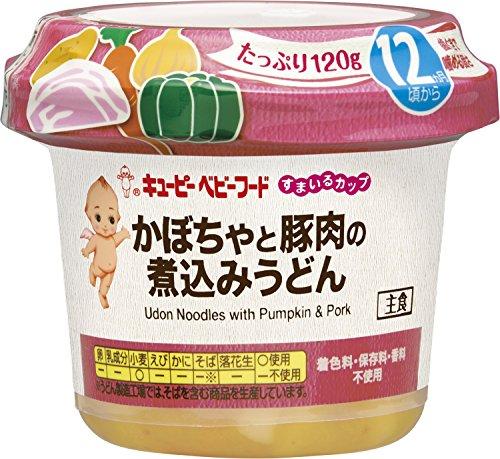 キユーピー すまいるカップ かぼちゃと豚肉の煮込みうどん 120g 【12ヵ月頃から】