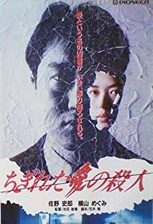 ちぎれた愛の殺人〈ワイド〉 [VHS]