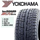 【 4本セット 】 225/65R17 YOKOHAMA (ヨコハマ) iceGUARD SUV(アイスガード エスユーブイ) G075 SUV専用 スタッドレスタイヤ * SUVに、飛躍の氷上性能を
