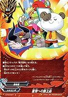 バディファイトX(バッツ)/雷帝への献上品(ホロ仕様)/逆天! 雷帝軍!!