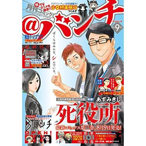 月刊コミック@バンチ 2017年9月号 [雑誌] (バンチコミックス)